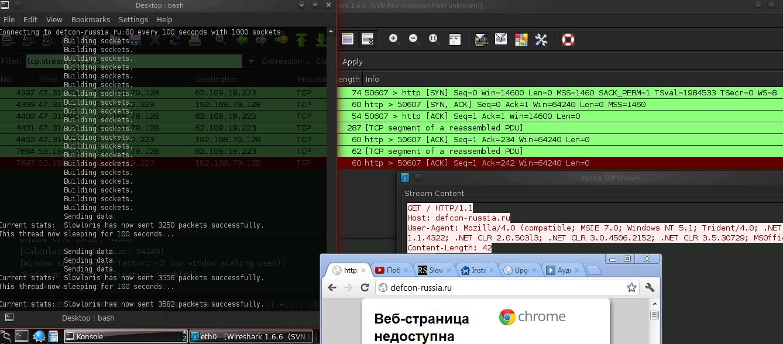 Slowloris в деле  - defcon-russia.ru недоступен