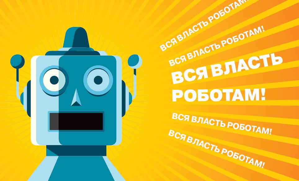 ftrd-robot