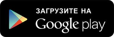 Скачать «Хакер» для Android