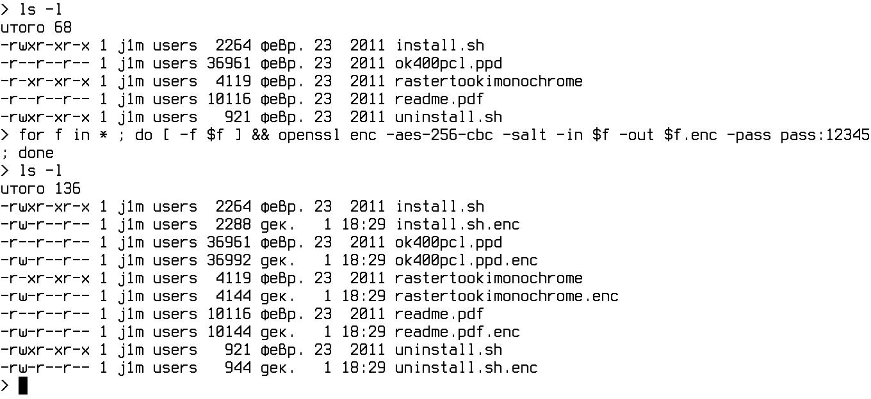 Шифруем файлы спомощью OpenSSL