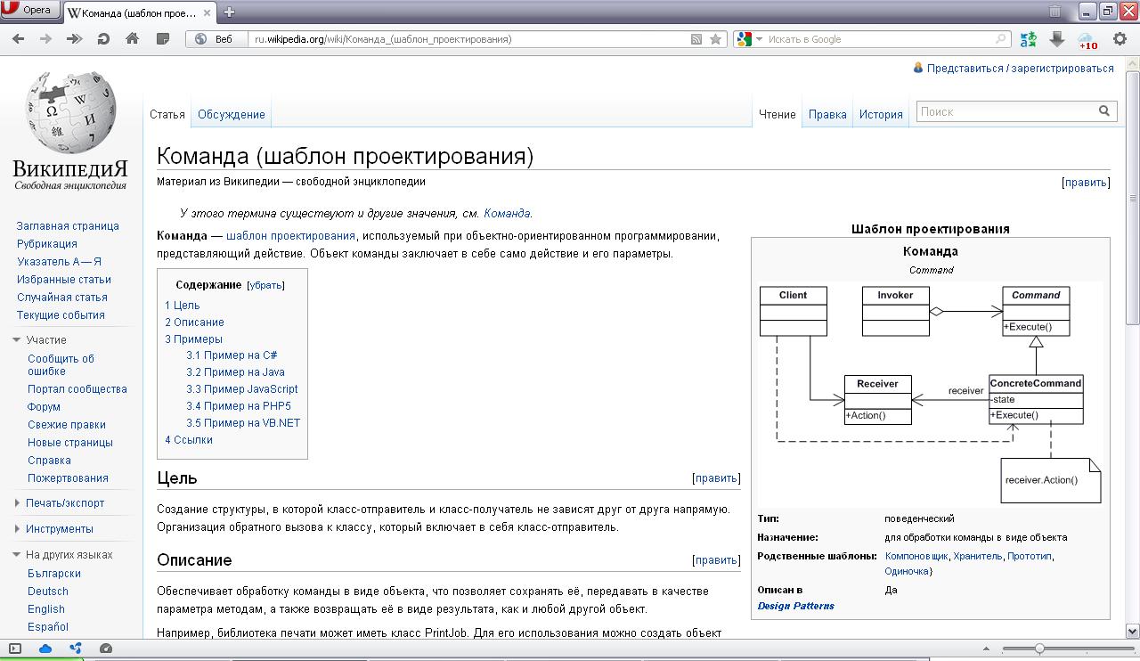 Wikipedia про паттерн «Команда».