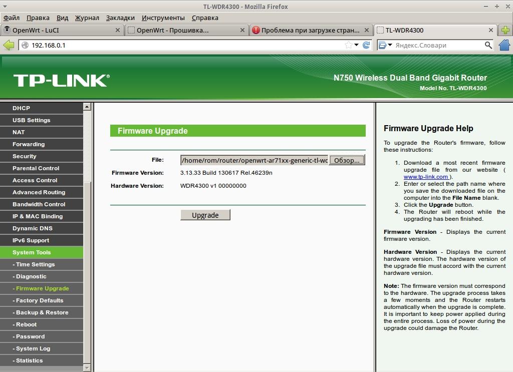 Прошивка TP-LINK TL-WDR4300 из «родного» firmware