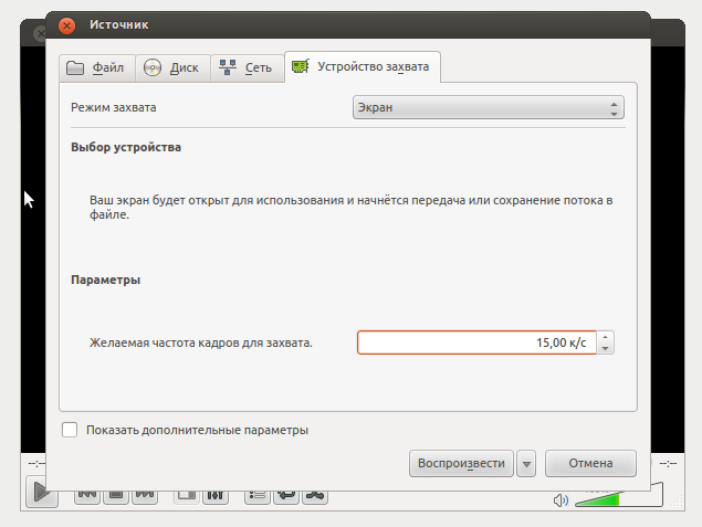 Выбор источника захвата в VLC media player