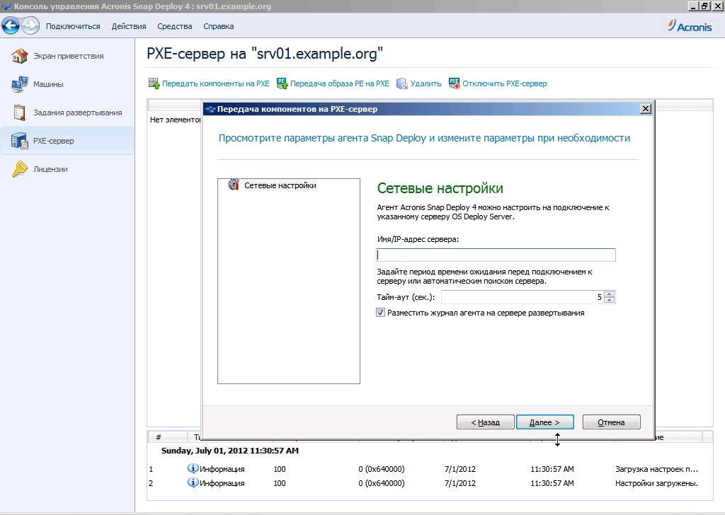 Настройка параметров PXE-агента в окне консоли Acronis Snap Deploy