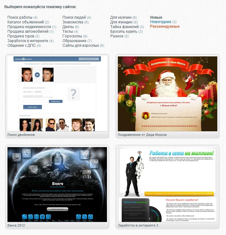 Выбор сайтов-платников в партнерской программе