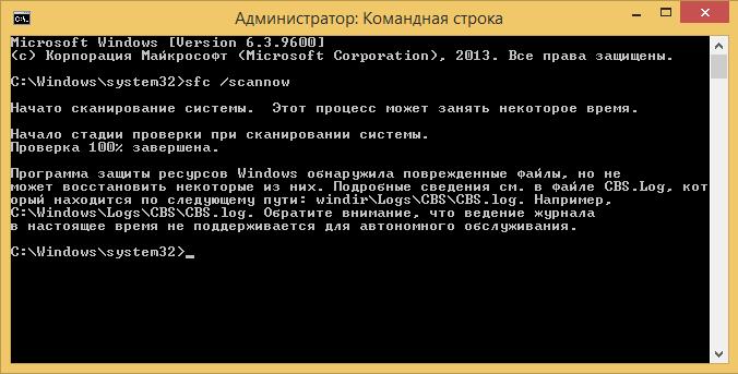 Рис. 2. Результат выполнения sfc /scannow