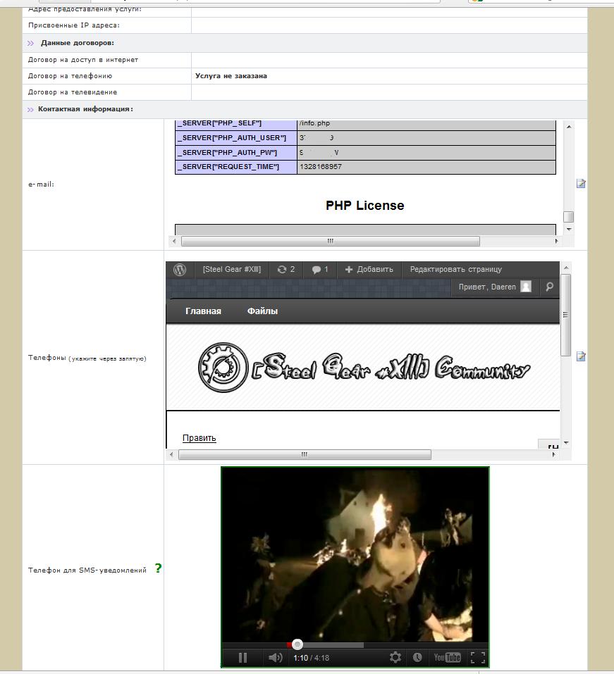 Отображаем произвольные страницы через активную XSS