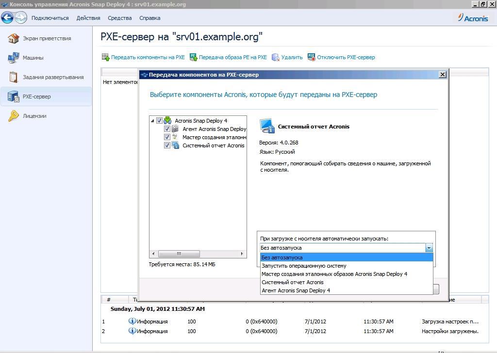 После настройки компоненты должны быть переданы на PXE-сервер
