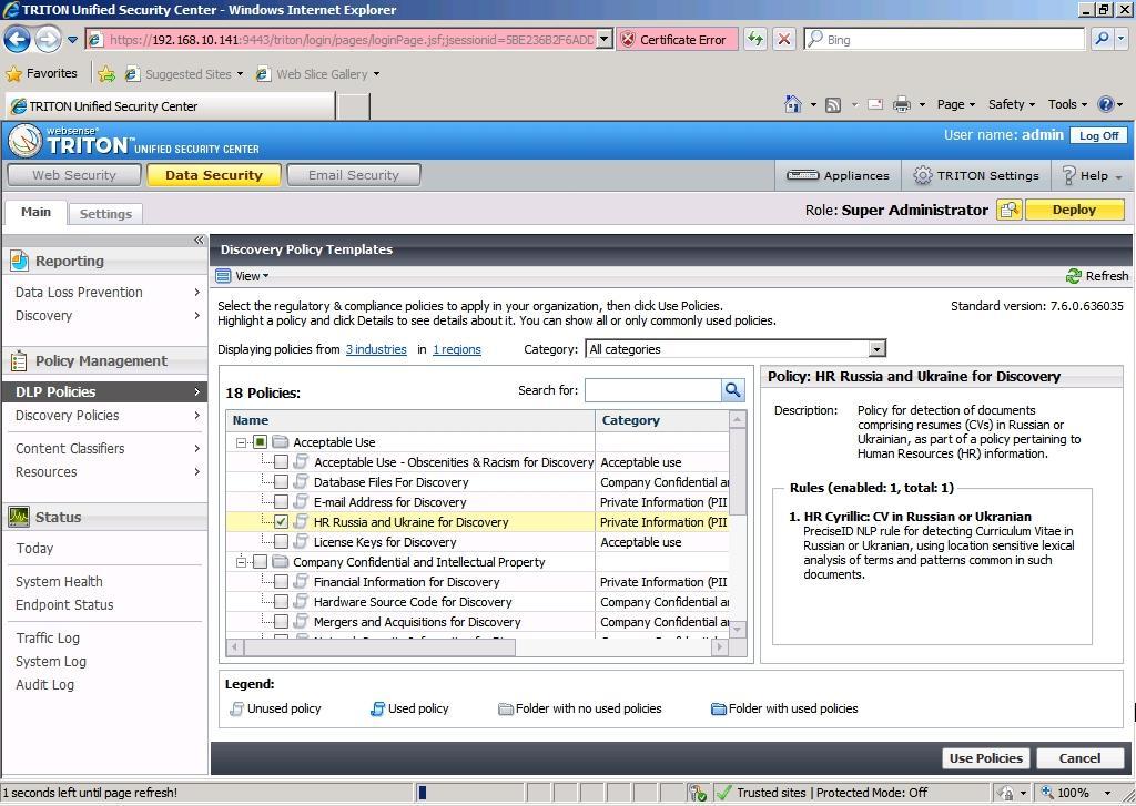 Выбор политики в консоли Websense Data Security Suite