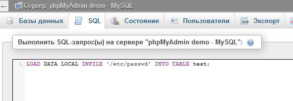 Помещаем содержимое файла /etc/passwd в таблицу test