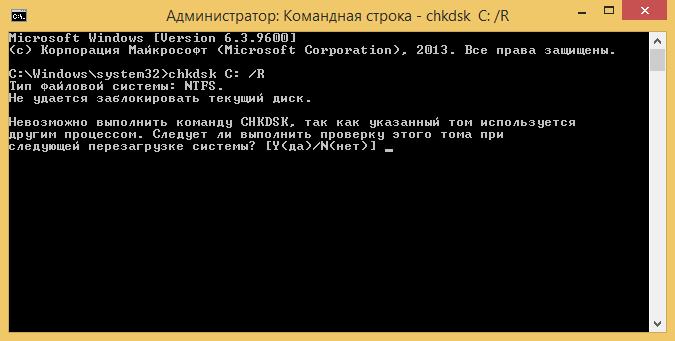 Рис. 3. Отложенный запуск chkdsk