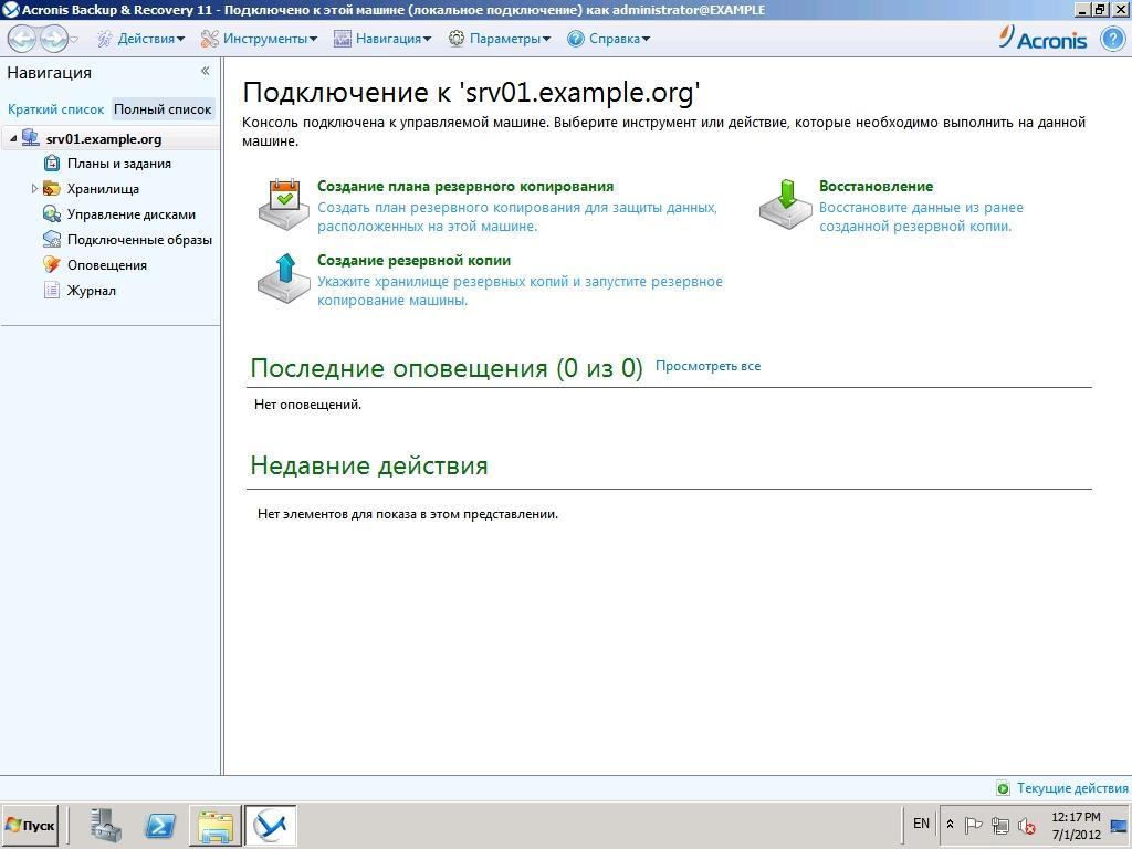 Консоль Acronis Acronis Backup & Recovery Server