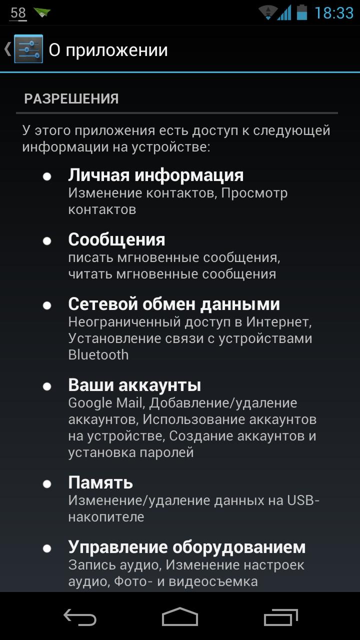 Ознакомиться со списком полномочий приложения можно и после его установки