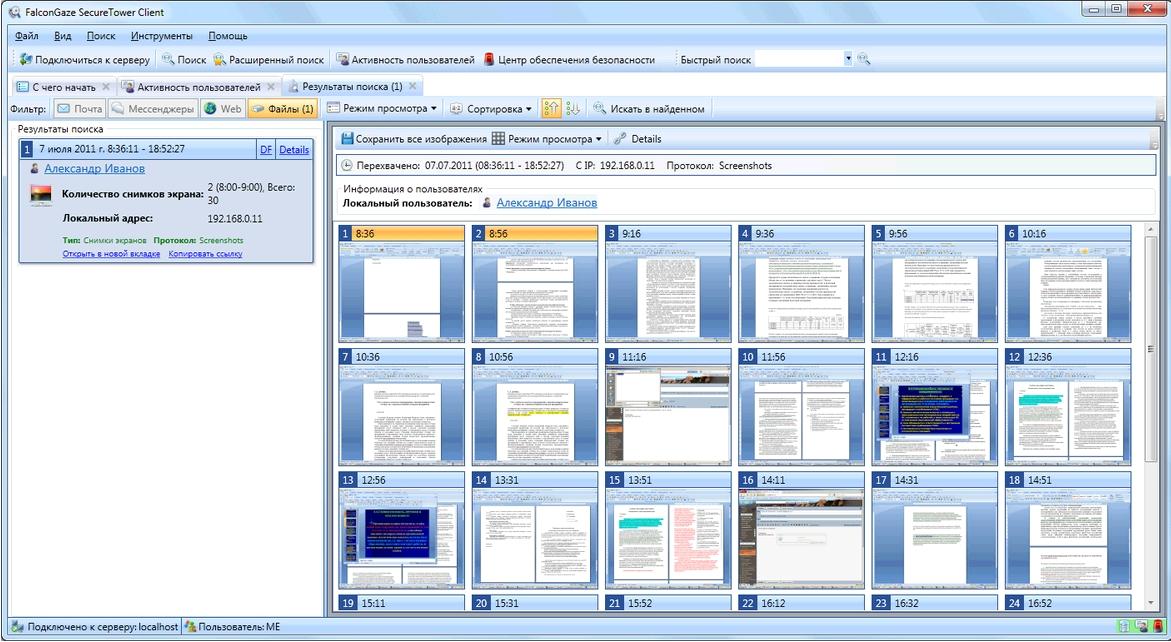 Просмотр снимков экрана в Falcongaze SecureTower