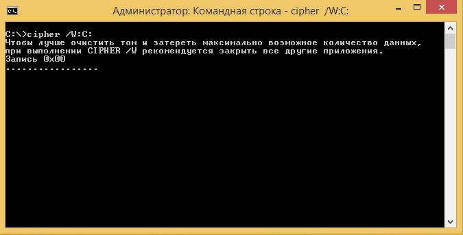 Рис. 5. Команда cipher /W:C: