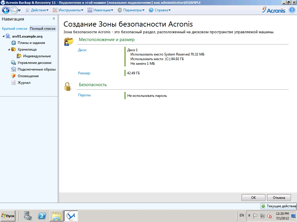 Для быстрого восстановления данных можно использовать зону безопасности Acronis