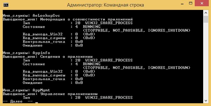 Рис. 6. Команда sc query | more