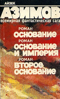 Ajzek_Azimov__Osnovanie._Osnovanie_i_Imperiya._Vtoroe_Osnovanie