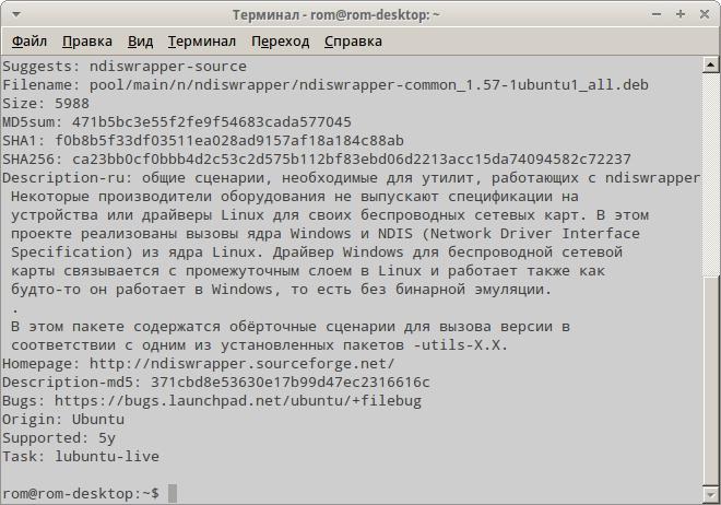 Информация о пакете ndiswrapper-common
