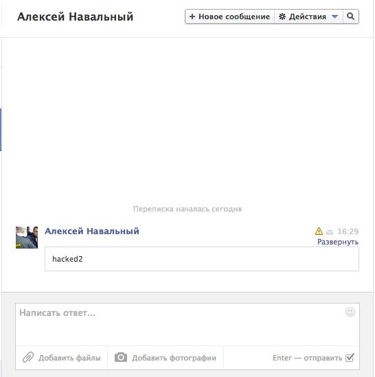 Подмена отправителя в Facebook