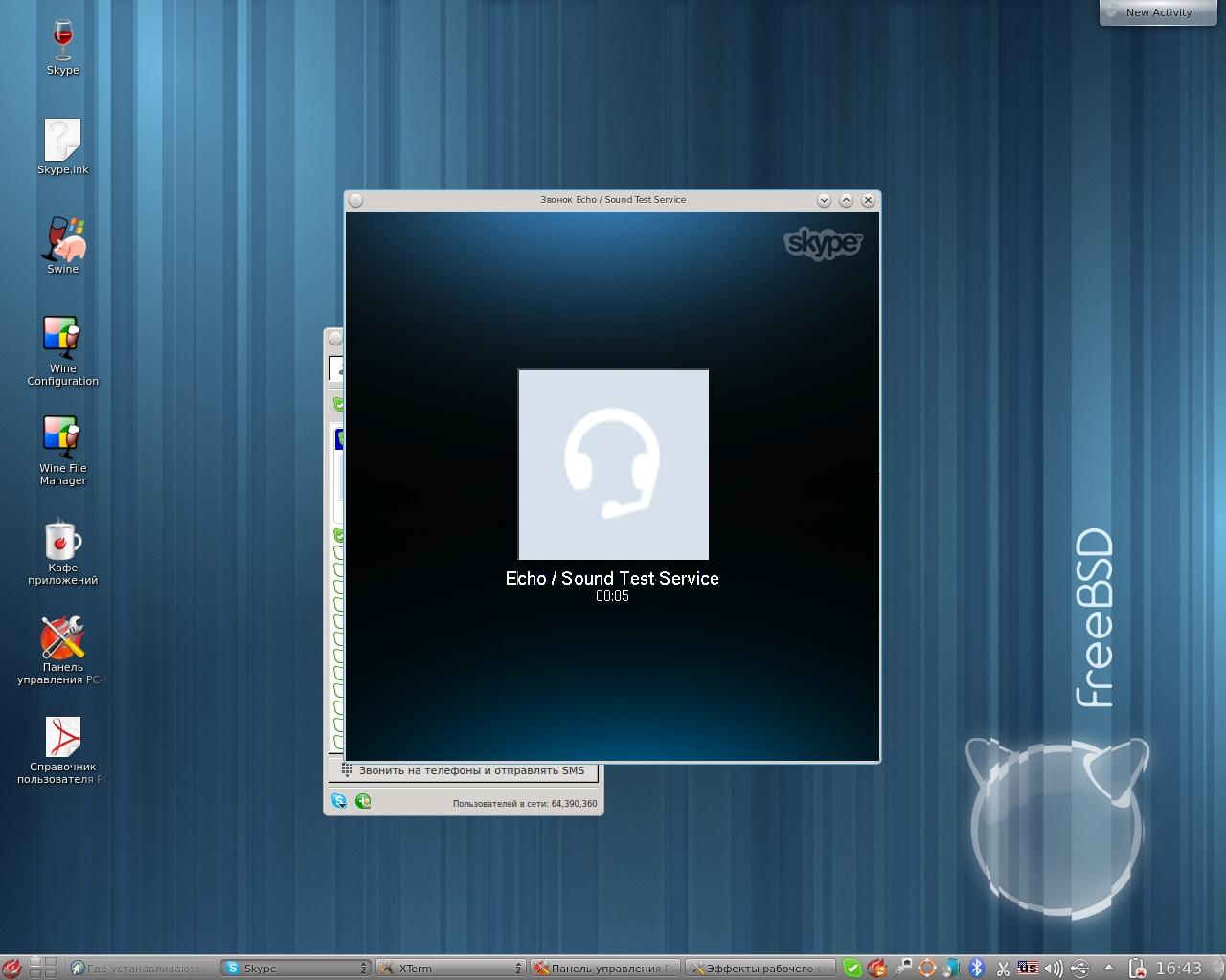 Skype, запущенный под FreeBSD