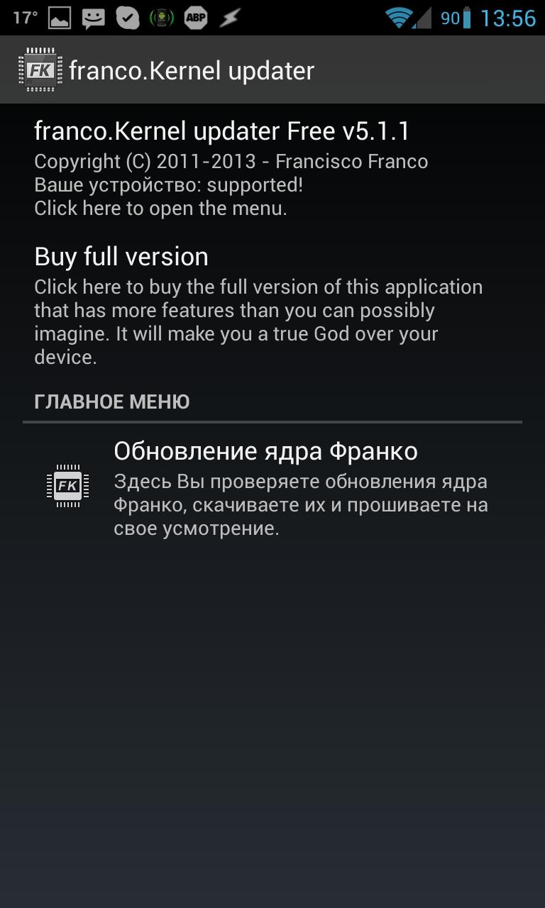 Бесплатная версия franco.updater не умеет ничего, кроме установки и обновления ядра
