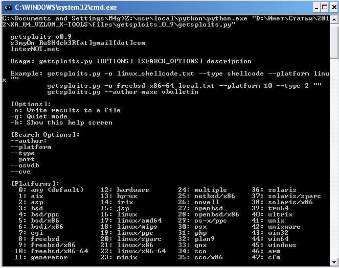 exploit-db.com из консоли