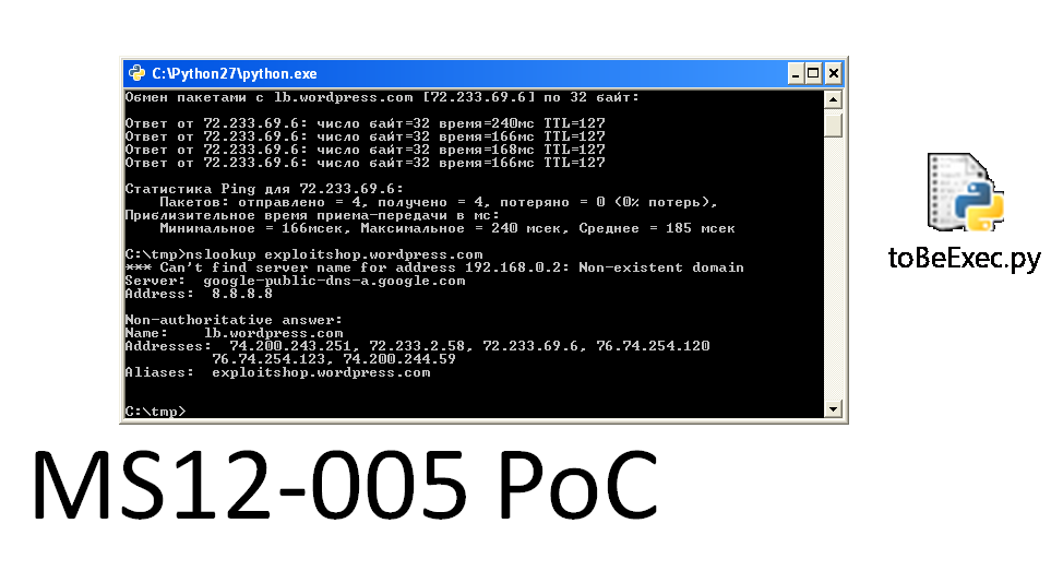 Результат эксплуатации уязвимости — запущенный Python-скрипт