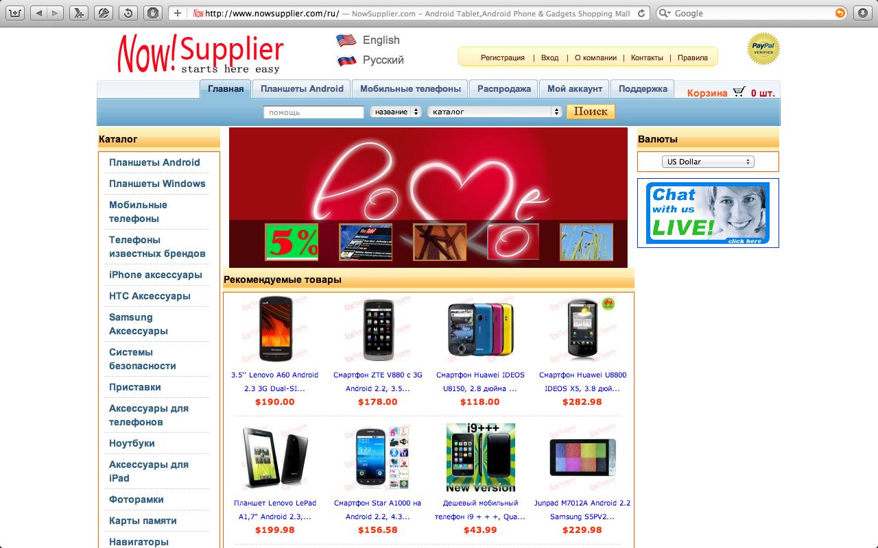 nowsupplier