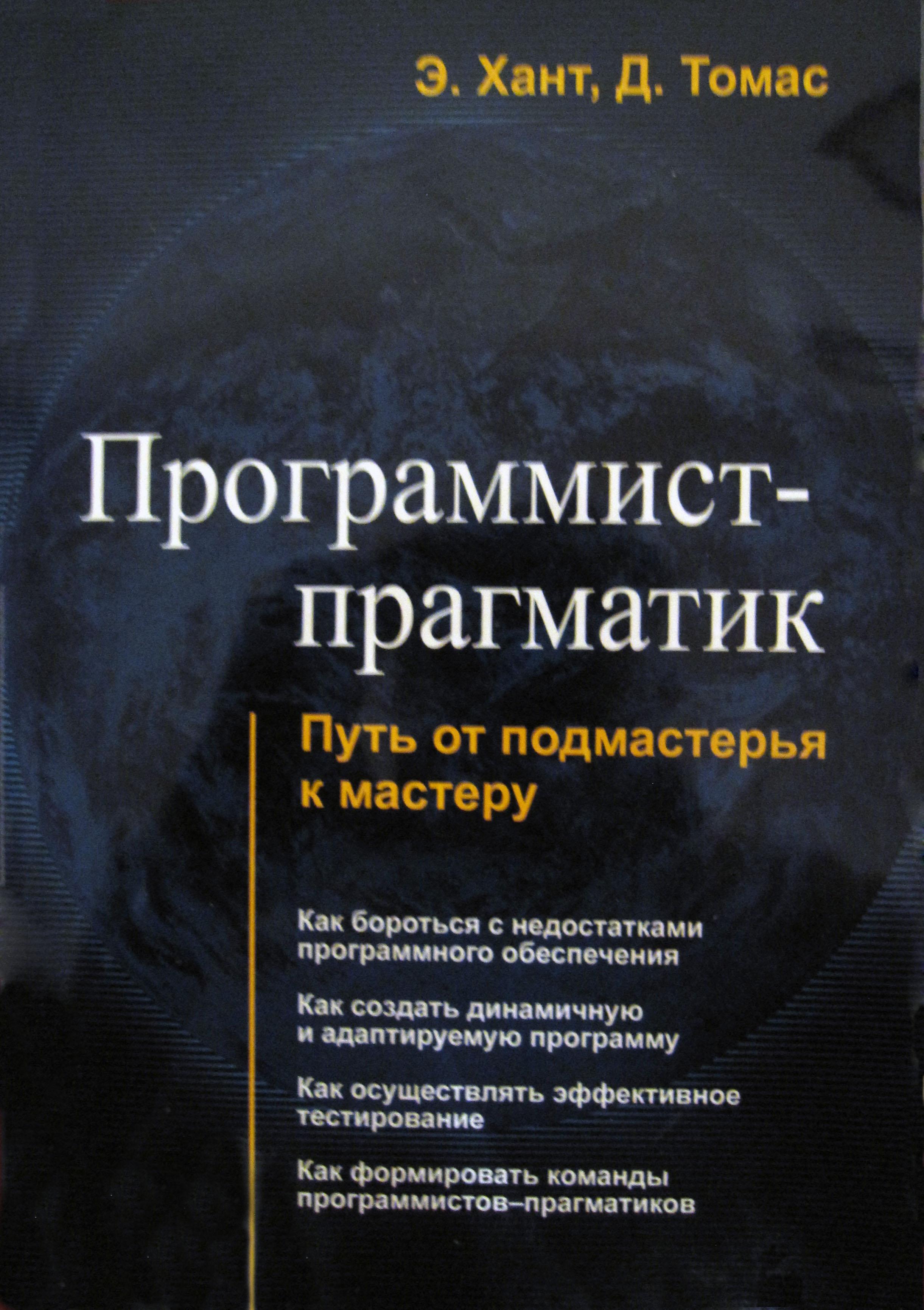 pragmatic_programer