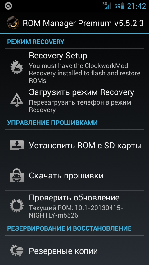 rom-manager1