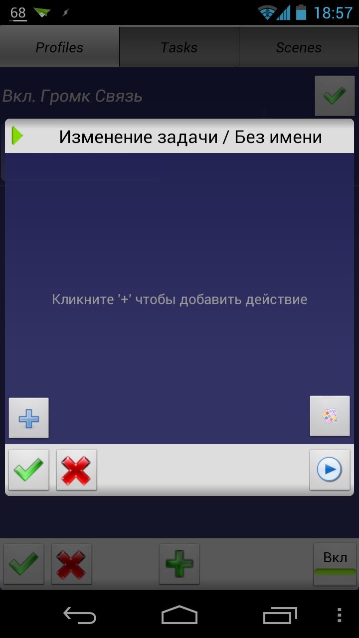 Скриншот 4: экран создания задачи