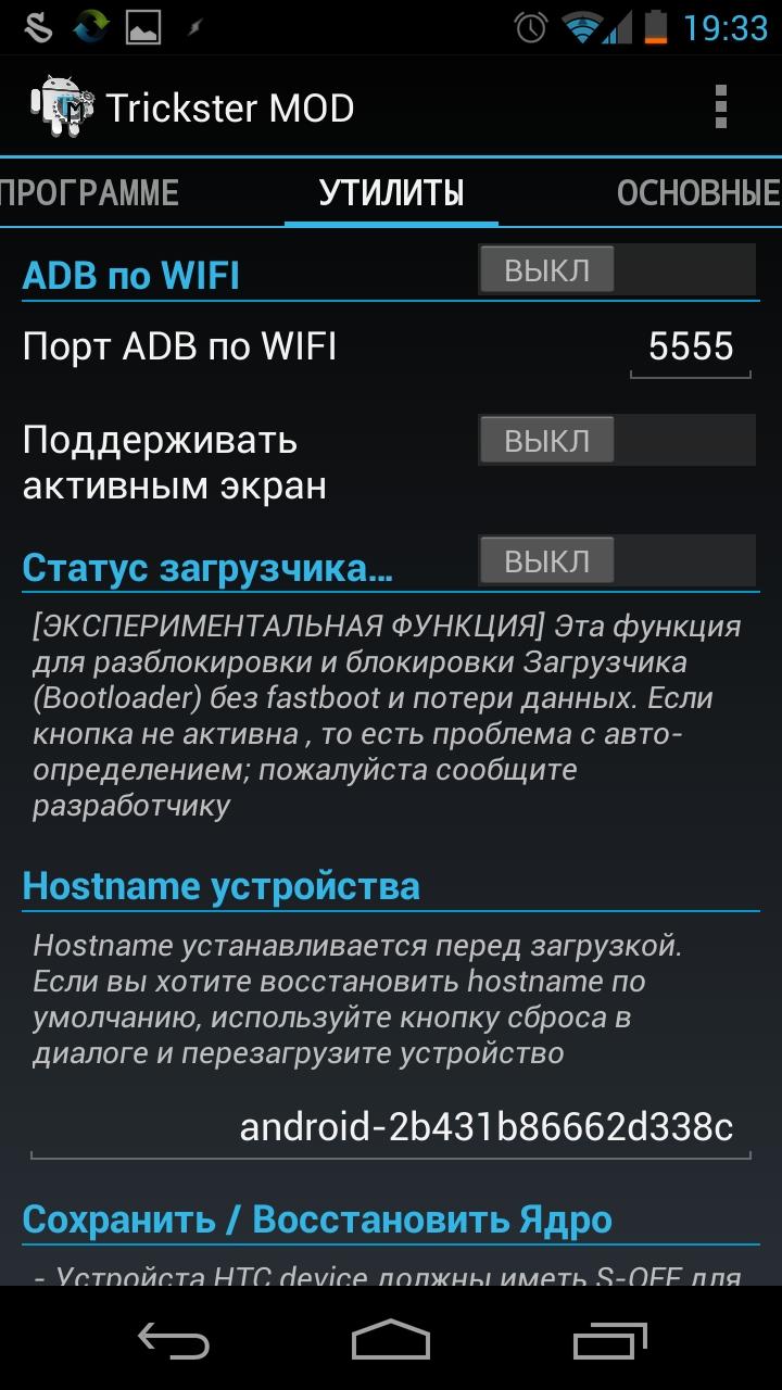 Приятная полезность Trickster MOD: возможность включить ADB по Wi-Fi