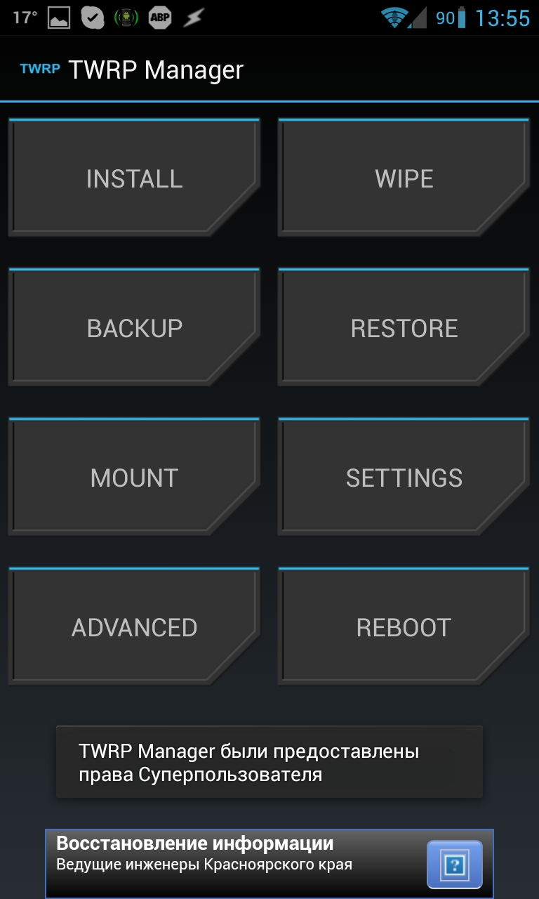twrp-manager1