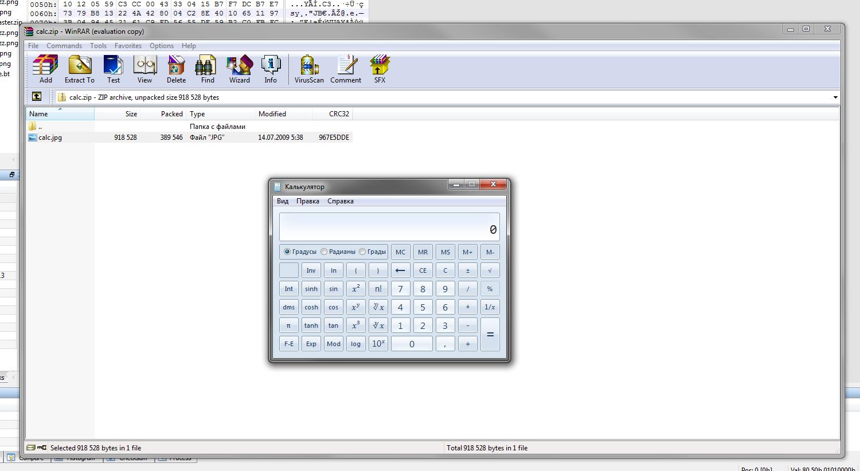 Открытие «изображения» в программе WinRAR