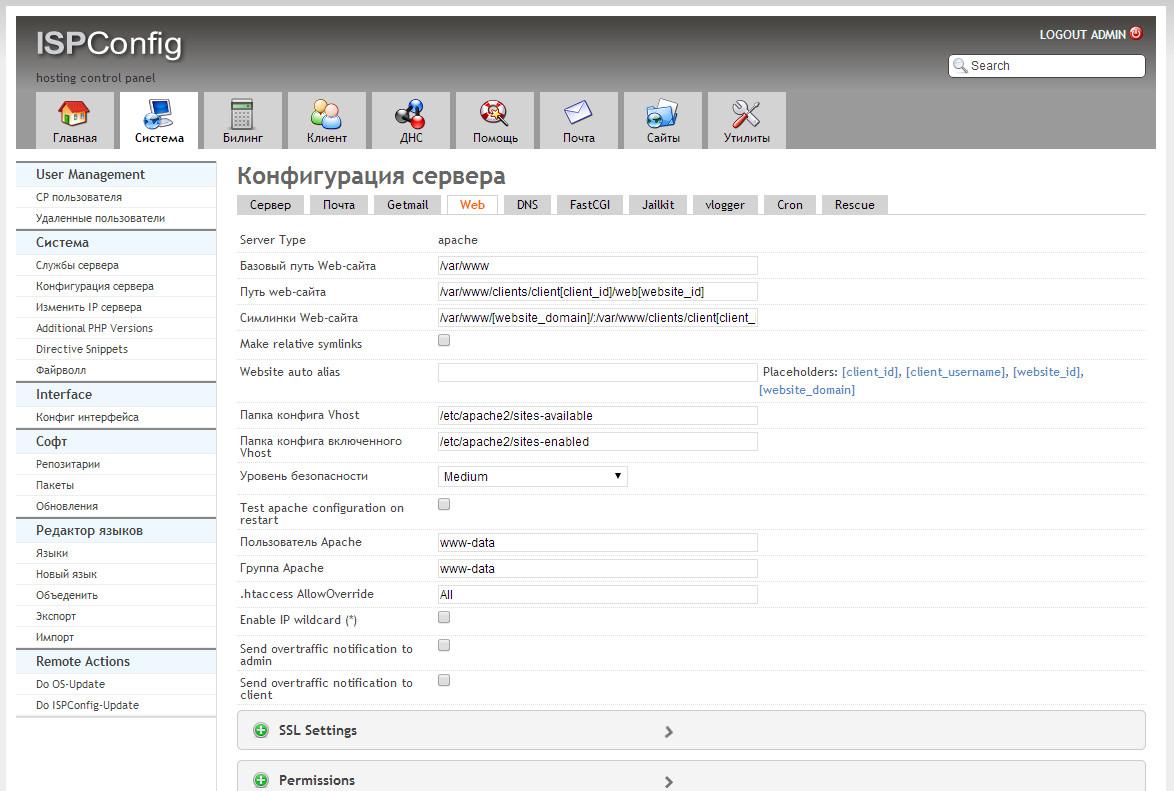 ISPConfig позволяет при помощи одного интерфейса управлять несколькими физическими серверами
