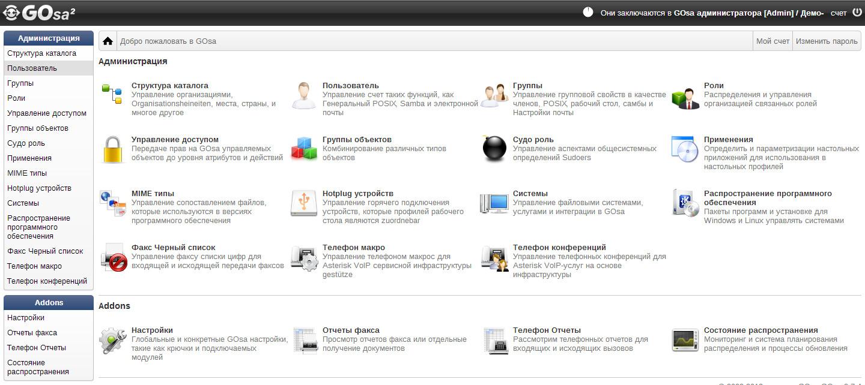 GOsa2 позволяет управлять учетными записями и правами пользователей
