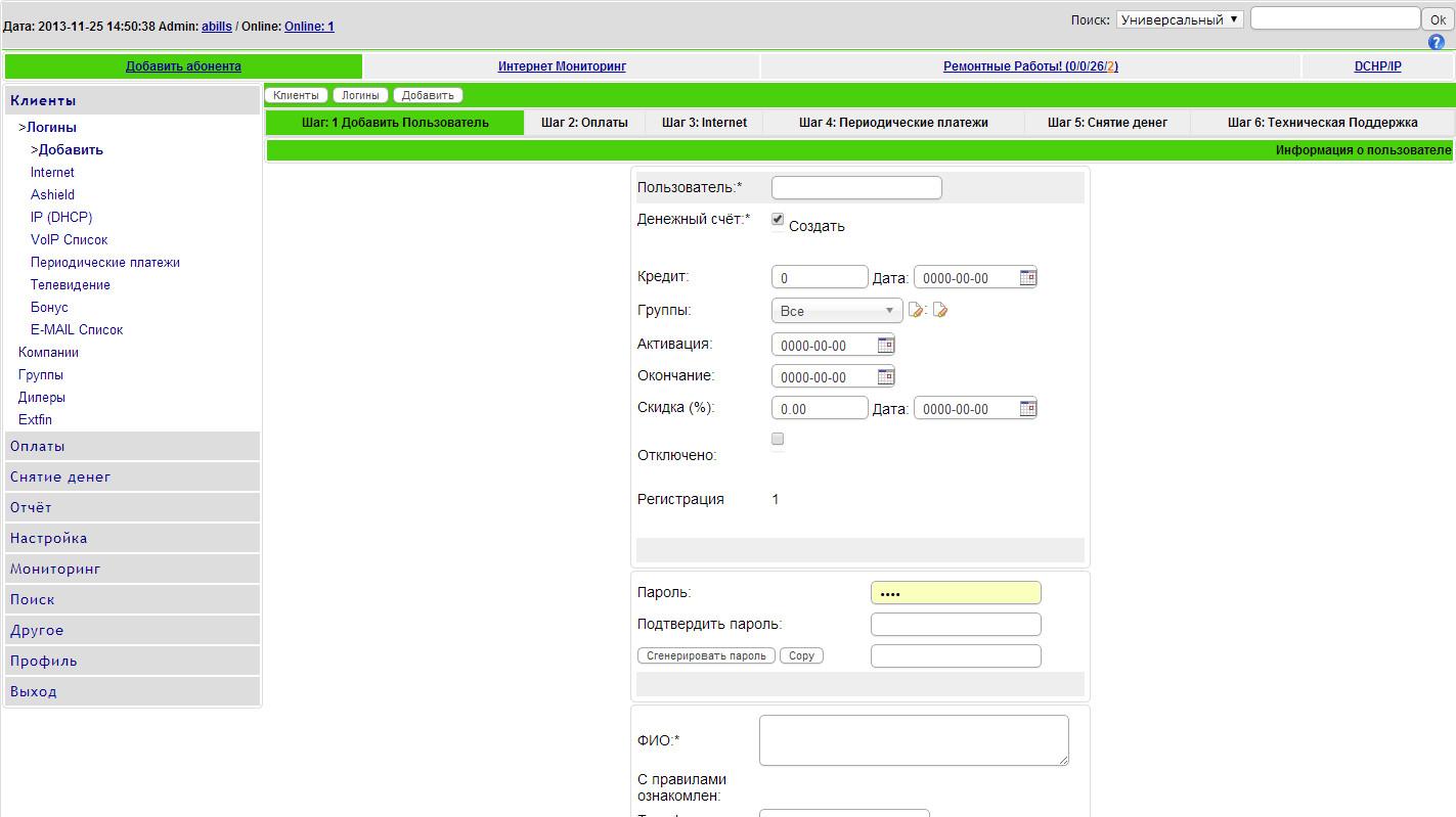 Подключение нового клиента в биллинговой системе ABillS