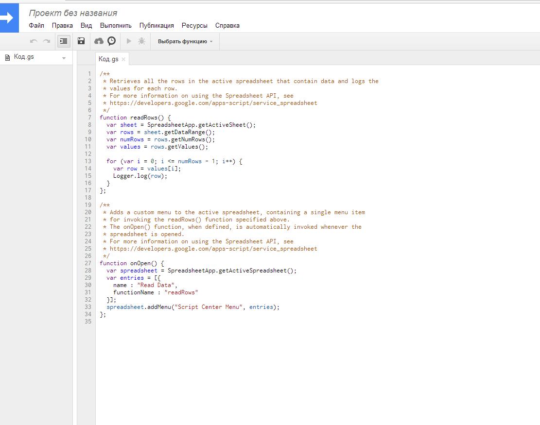 Рис. 2. Редактор кода, заполненный автогенерируемым сырьевым материалом для работы с электронной таблицей