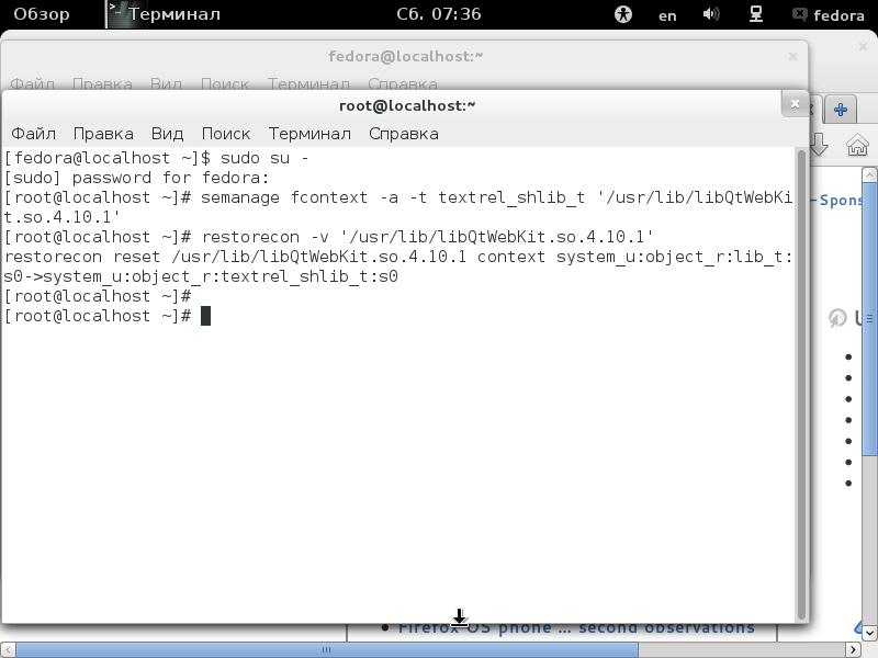 Подготовка к запуску Skype в SELinux sandbox