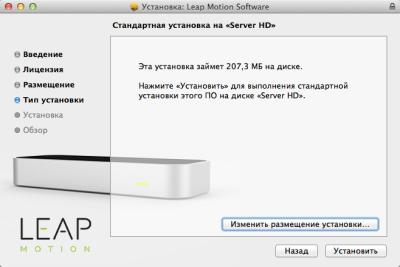 02_LeapSoftwareSetup