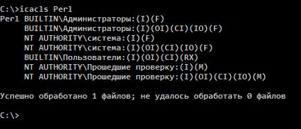 Windows 7. Права на папку, созданную администратором