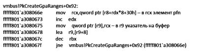 Рис. 13. Участок кода, отвечающий за копирование PFN в отдельный буфер