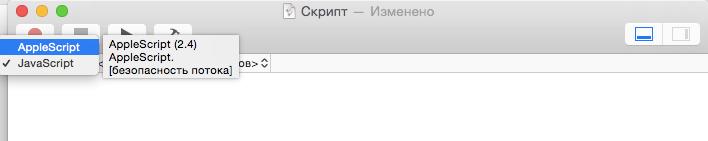 В Script Editor теперь можно выбирать между двумя языками