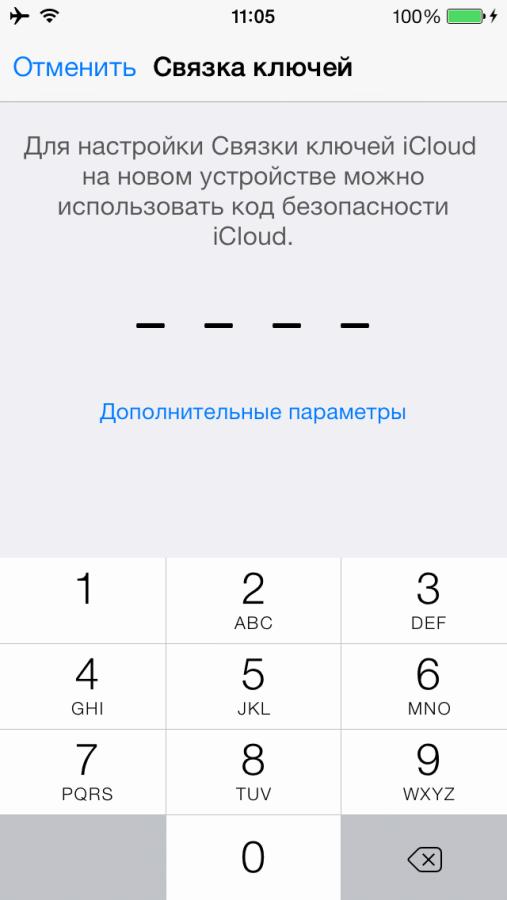 По умолчанию iOS предлагает использовать код безопасности, состоящий из четырех цифр