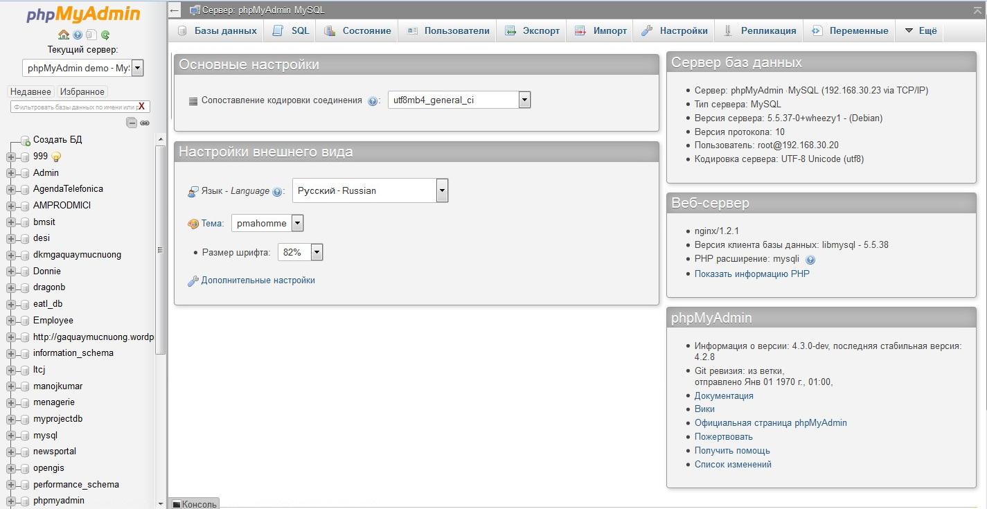 phpMyAdmin — стандарт среди интерфейсов управления MySQL