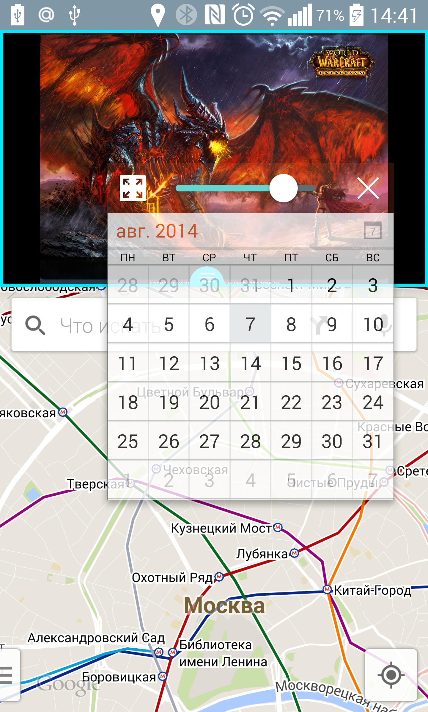 На LG G3 можно одновременно пользоваться галереей, картой и календарем