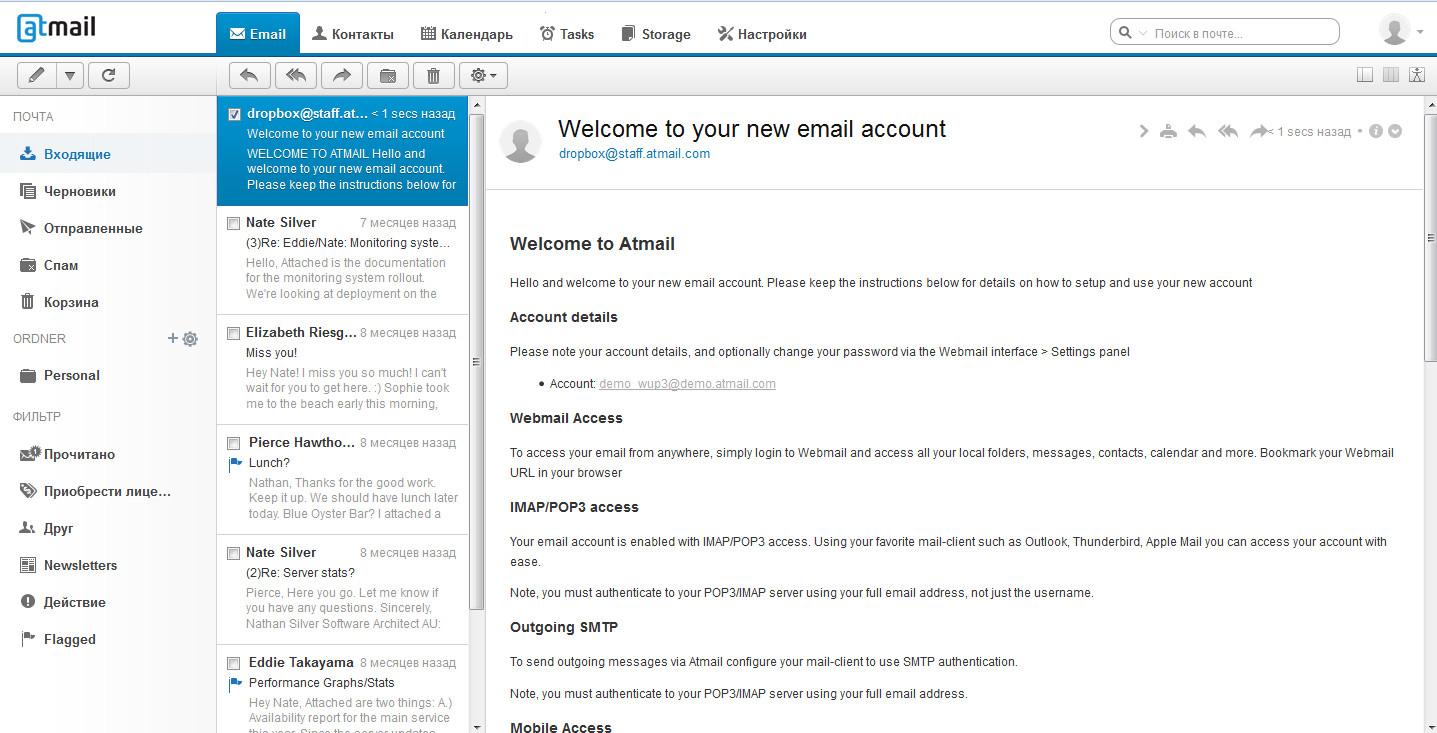 Кроме работы с почтой, Atmail предлагает ряд полезных функций