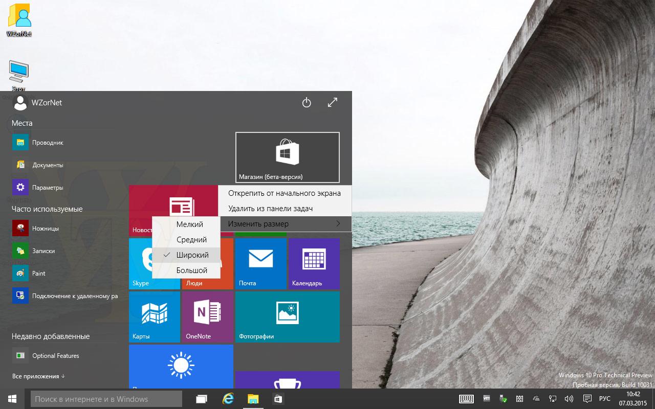 Как windows 10 сделать русским
